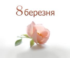 8-bereznia